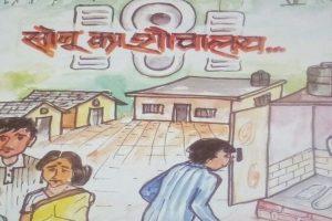 The 'comic' way to Swachh Bharat