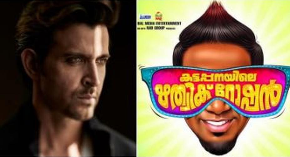 Film named after Hrithik Roshan!