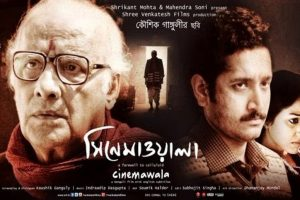 Three cheers for Cinemawala