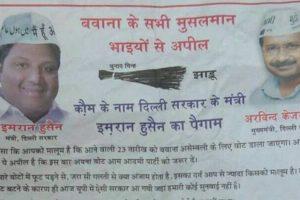 Kapil Mishra alleges AAP sought votes in name of religion