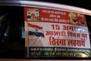 Martyr Sukhdev Trust to hoist Tricolor in Srinagar