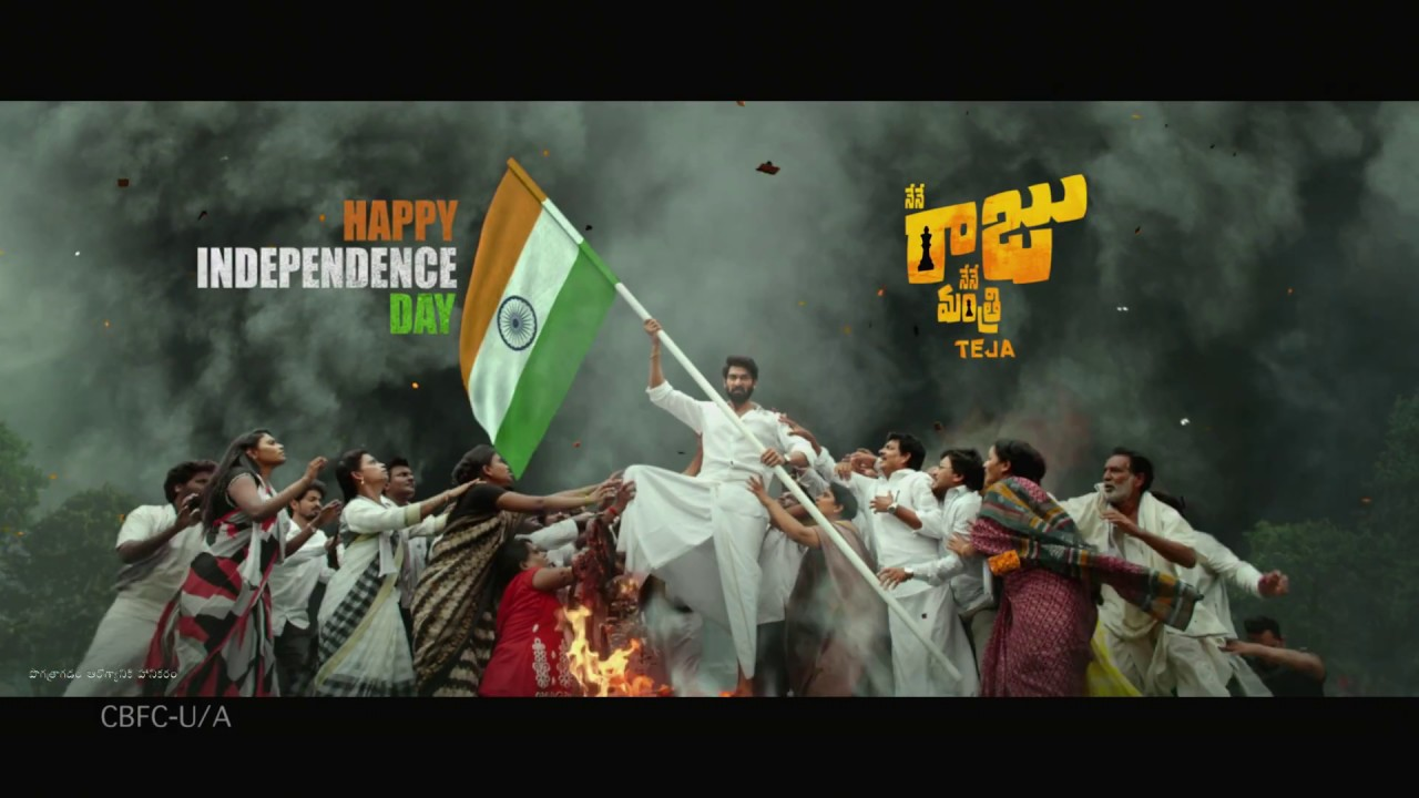 Independence Day Special Trailer ll #NeneRajuNeneMantri