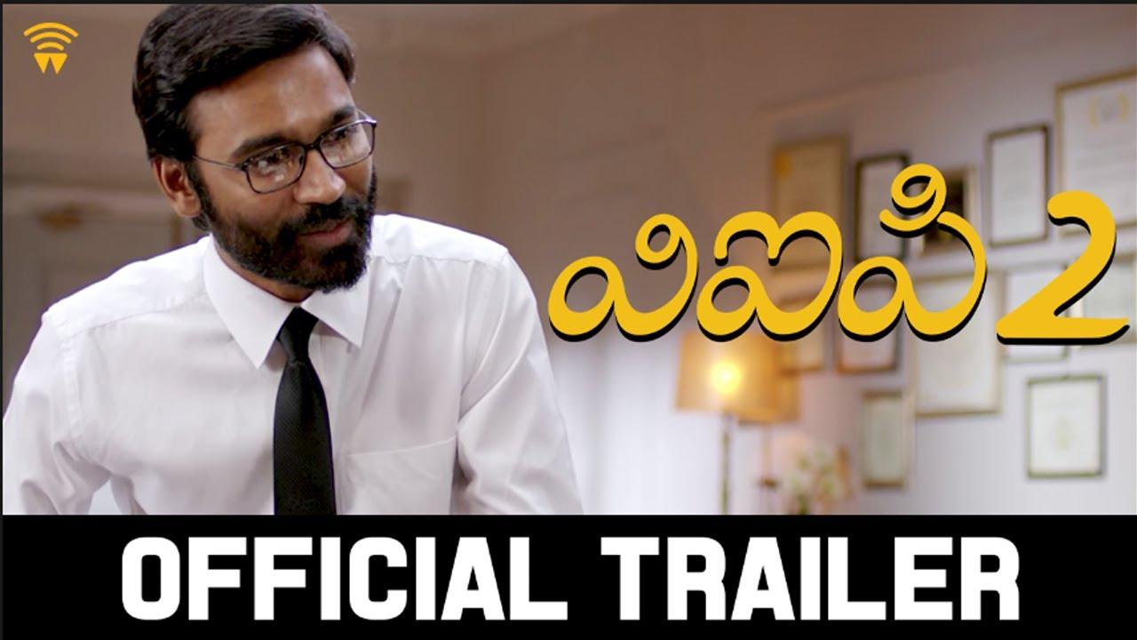 VIP 2 (Telugu) – Official Trailer   Dhanush, Kajol, Amala Paul   Soundarya Rajinikanth