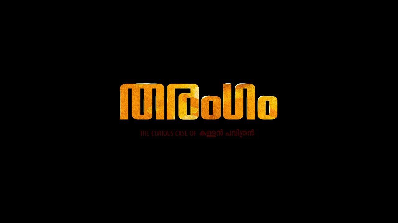 Tharangam – Official Teaser | Tovino Thomas | Dominic Arun | Wunderbar Films