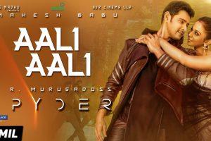 Aali Aali (Tamil) – Spyder | Mahesh Babu & Rakul Preet Singh | AR Murugadoss | Harris Jayaraj