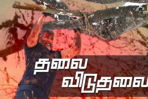 Vivegam – Thalai Viduthalai Official Song Video