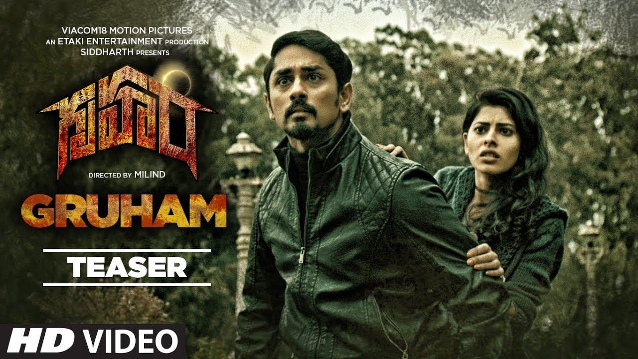 Gruham   Telugu Teaser