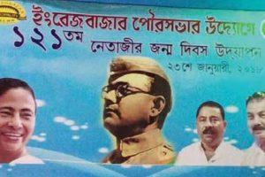 Malda posters with Didi-Netaji mug raise hackles