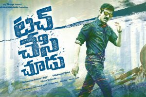 Release of Telugu movie 'Touch Chesi Chudu' delayed till February