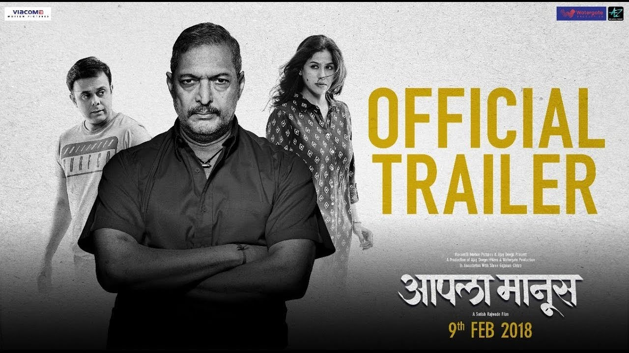 Aapla Manus   Official Trailer   9th February   Nana Patekar