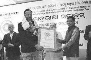 Prabasi Bhasa Samman 2018 awarded to CUO V-C Sachidananda Mohanty