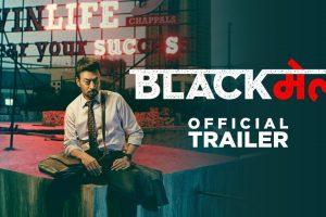 Official Trailer: Blackमेल | Irrfan Khan | Abhinay Deo