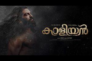 KAALIYAN – First Look   Prithviraj