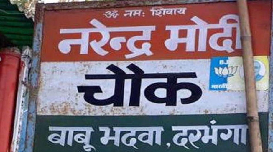 father beheaded, man beheaded, BJP worker beheaded, Bihar, Darbhanga, Narendra Modi, town square