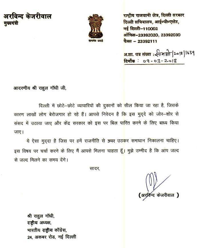 Kejriwal Letter to Rahul