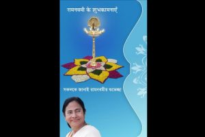 Mamata Banerjee greets the nation on Ram Navami