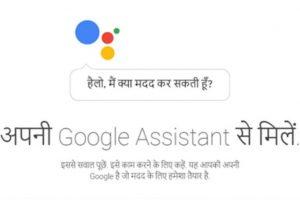 Namaste! Your Google Assistant now speaks Hindi