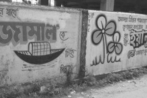 Bickering among Trinamul activists on