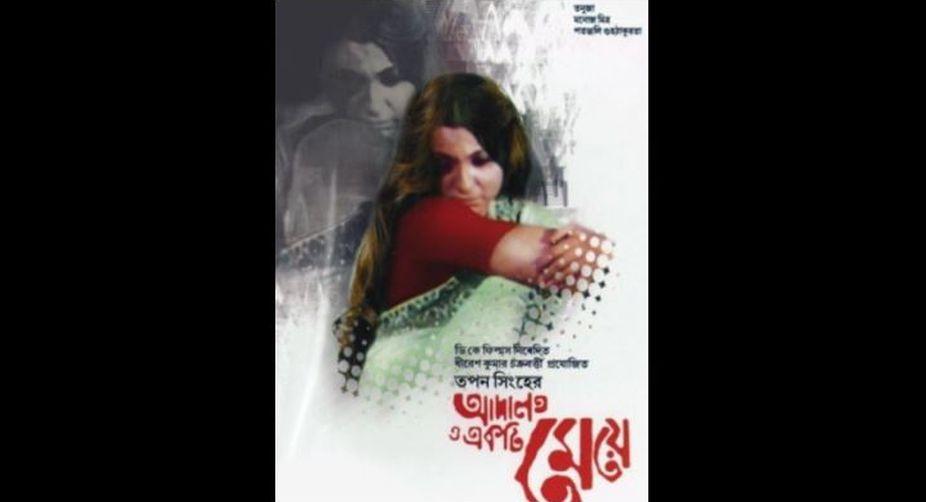 Hrishikesh Mukherjee, Adalat O Ekti Meye, Bengali film