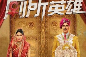 Akshay Kumar's 'Toilet…' to release in 4,300 screens in China on June 8