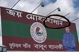 Spelling error on Mohun Bagan posters embarrasses Mamata Banerjee's brother