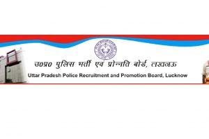 UP Police 2018: Download Uttar Pradesh Police Constable Admit Card/Hall ticket 2018 at uppbpb.gov.in