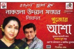 Durga Puja 2018: Kolkata pandal brings back Puja songs with Asha Bhosle, Amit Kumar