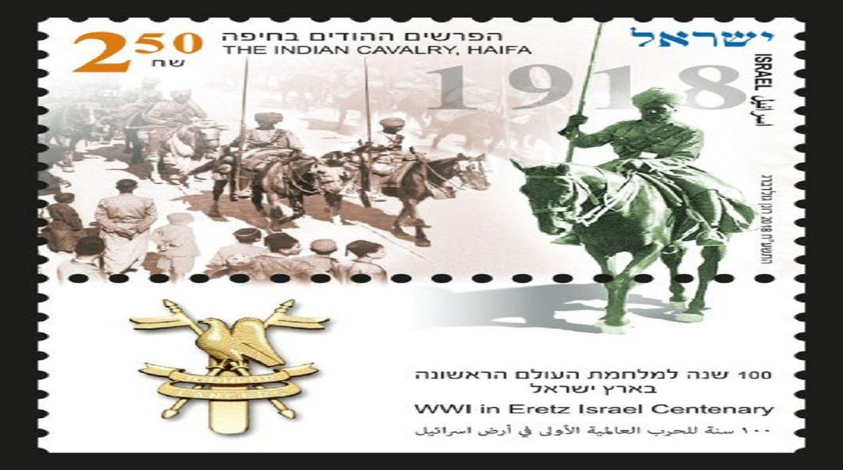 Centenary of the Battle of Haifa