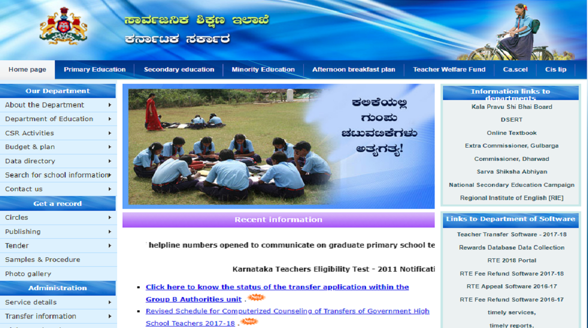 Karnataka TET, schooleducation.kar.nic.in, Karnataka TET notification