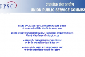 UPSC recruitment 2018: Official notification released for Engineering Services Examination, check now at upsc.gov.in