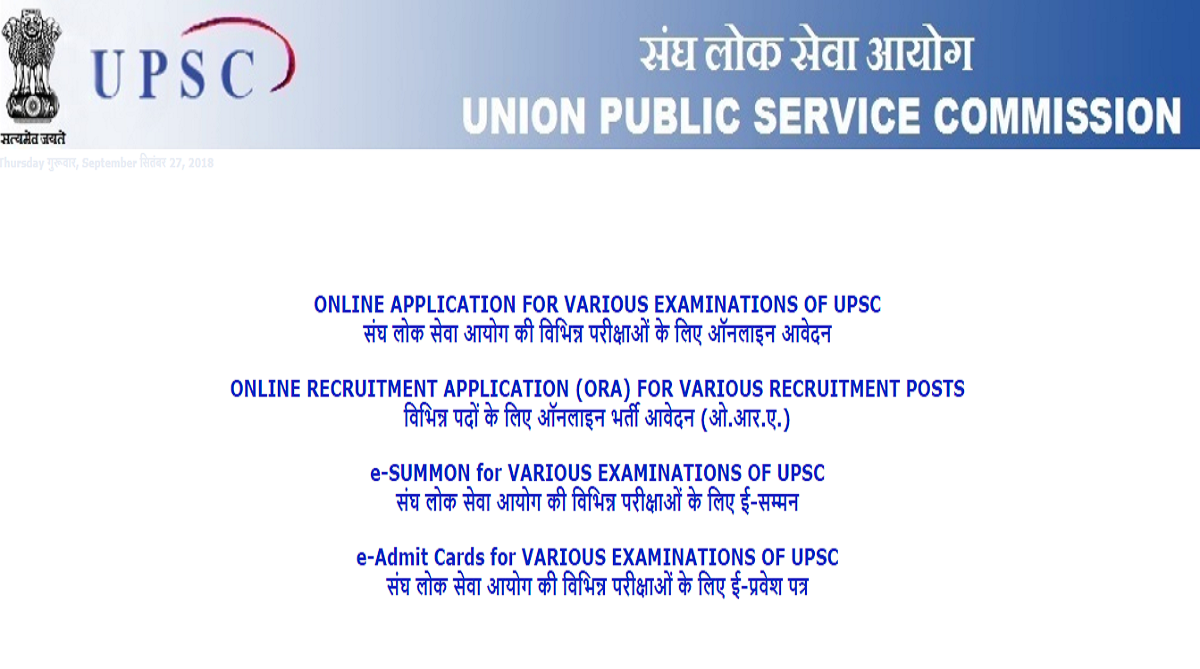 UPSC recruitment 2018, Union Public Service Commission