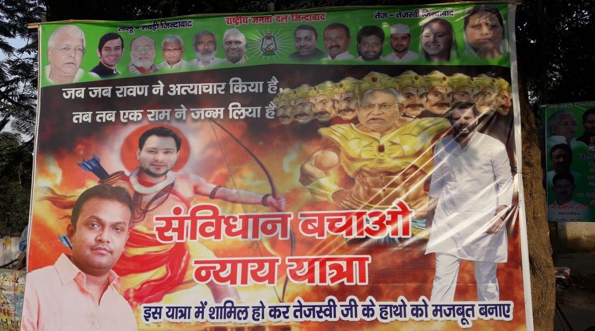 Bihar, Bihar JDU, Tejashwi Yadav, constitution yatra, RJD