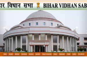 Bihar Vidhan Sabha recruitment 2018: Applications invited for various posts, apply now at www.vidhansabha.bih.nic.in