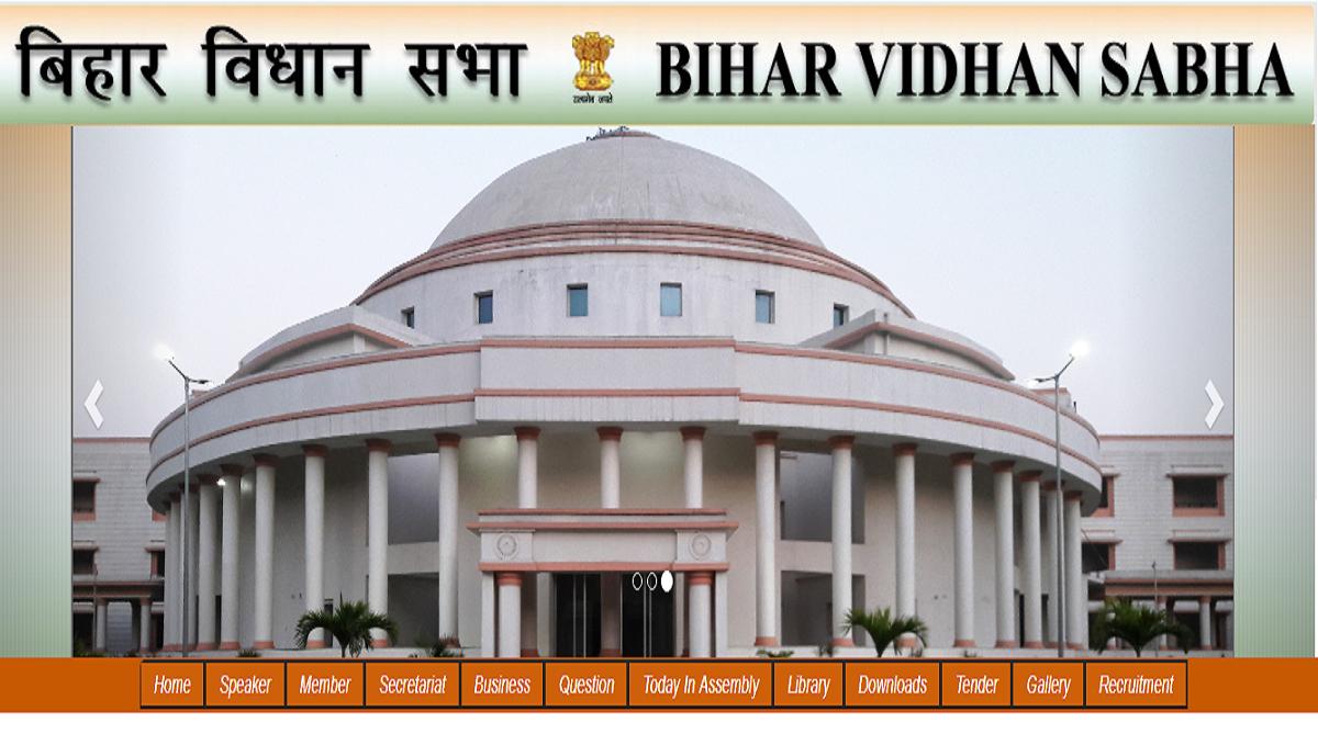 Bihar Vidhan Sabha, Bihar Vidhan Sabha recruitment 2018