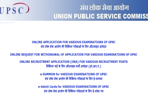 UPSC recruitment 2018: Applications invited for several posts, apply now at upsconline.nic.in | Union Public Service Commission