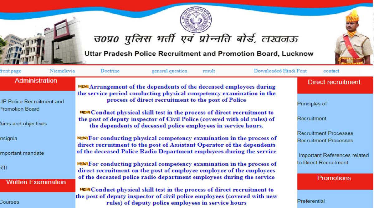 Uttar Pradesh Police Department recruitment