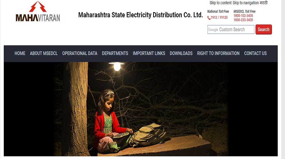 MSEDCL recruitment 2018,Maharashtra State Electricity Distribution Company Limited