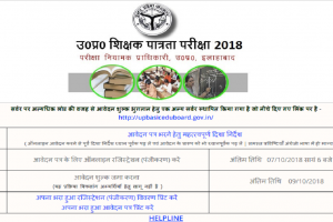 UPTET 2018: Download UPTET admit card @ upbasiceduboard.gov.in from October 30