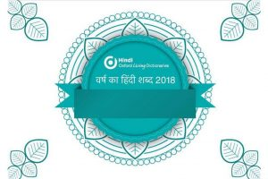 What will be Oxford Hindi Word of the Year 2018? Submissions invited