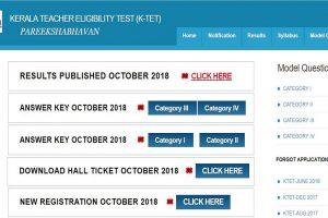 KTET 2018 result declared on official website | Check now at ktet.kerala.gov.in