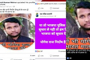 Bulandshahr Violence: Social media campaign launched in support of main accused Yogesh Raj