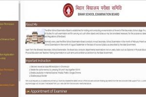 Bihar Board has declared the D.El.Ed results at biharboard.online   Check steps to download here