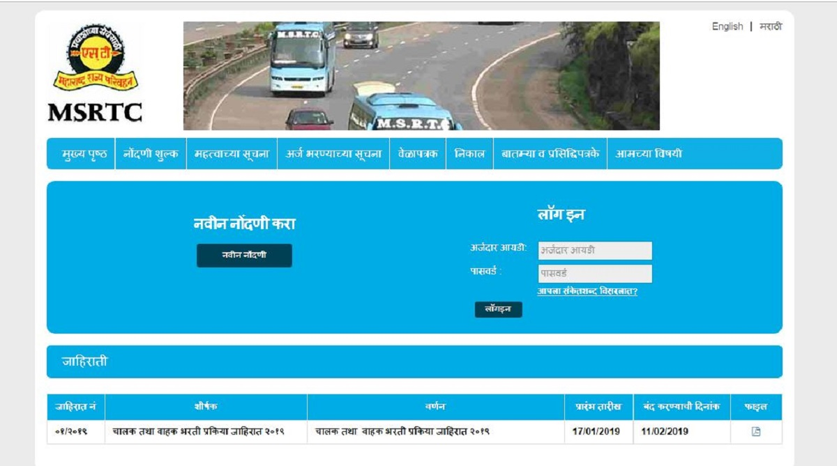 MSRTC recruitment 2019, Maharashtra State Road Transport Corporation, www.msrtcexam.in, 4416 Bus Driver cum Conductor posts,