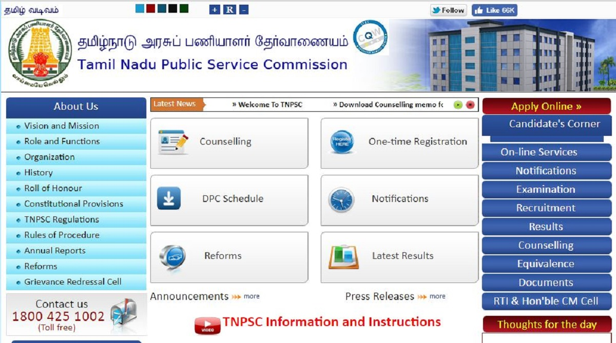 TNPSC recruitment 2019, TNPSC recruitment, Tamil Nadu Public Service Commission, Assistant Agricultural Officer posts, tnpsc.gov.in