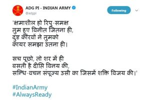 Indian Army tweets Dinkar poem after IAF strikes on Pakistan