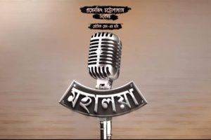 Mahalaya Official Trailer | Jisshu | Subhasish | Subhomoy | Prosenjit