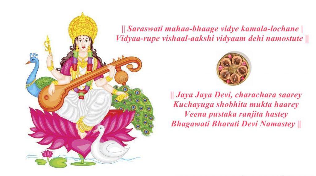 Basant Panchami 2019 wishes, Saraswati Puja wishes, Saraswati Puja, Vasant Panchami 2019, Goddess Saraswati,
