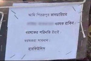 Bangladesh: Serial killer 'Hercules' on the prowl, kills alleged rapists