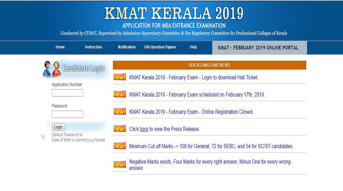 KMAT Kerala 2019, KMAT Admit Cards, kmatkerala.in, Cochin University of Science and Technology