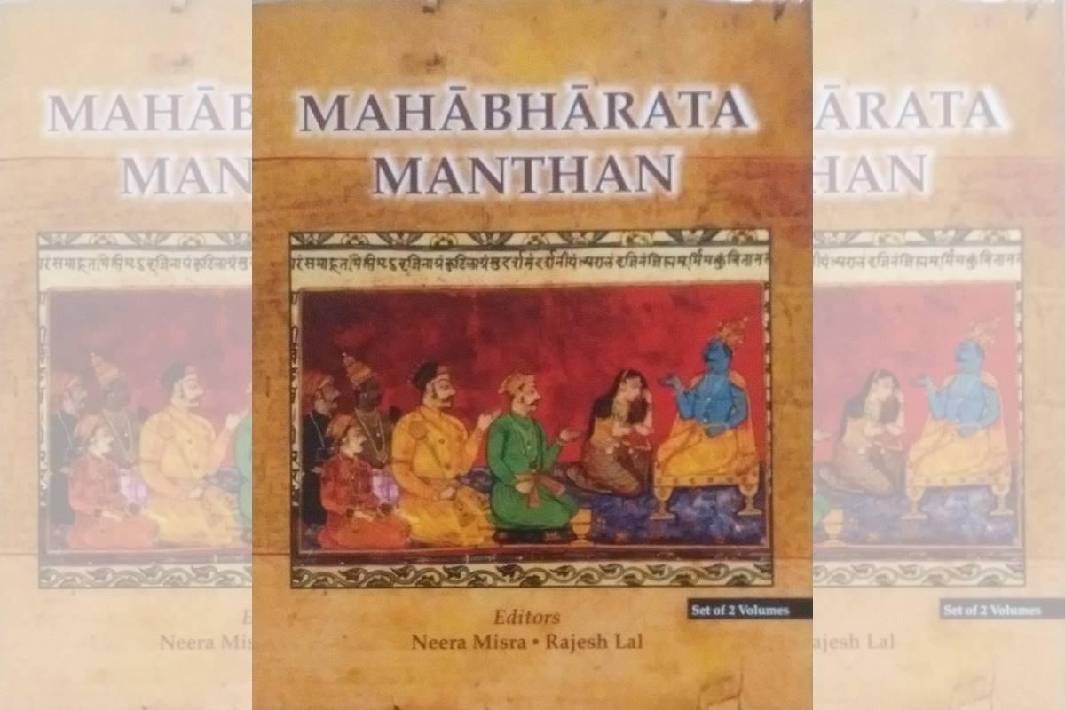Mahabharata Manthan, Book Review, Shekhar Sen, draupadi dream trust, Mahabharat